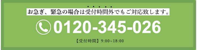 お急ぎ、緊急の場合は受付時間以外でもご対応致します。 0120-345-026 受付時間9:00~18:00