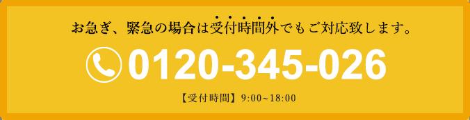 お急ぎ、緊急の場合は受付時間外でもご対応致します 0120-345-026 受付時間 9:00~18:00