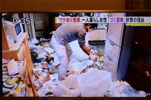 ゴミ屋敷メディア画像